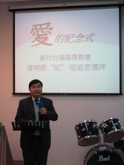 陳福泰牧師闡明主的教導,該如何紀念祖先